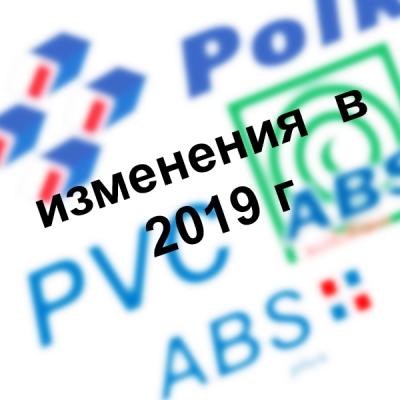 изменения  в 2019 г